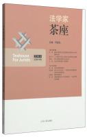法学家茶座(2014.4总第44辑)