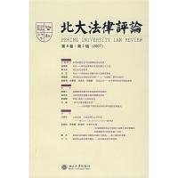 北大法律评论:第8卷第2辑2007