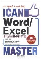 看!我就是比你效率高:Word/Excel职场应用必备技能