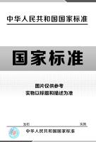 GB6944-2012危险货物分类和品名编号