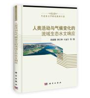 生态水文学研究系列专著:人类活动与气候变化的流域生态水文响应