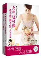 子宫月经调养书(套装共2册)