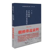 冷战初期东亚国际关系研究