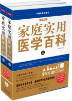 家庭实用医学百科(图解版)(套装上下册)