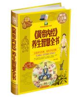 《黄帝内经》养生智慧全书(超值全彩白金版)