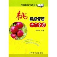 桃精细管理十二个月科技书籍