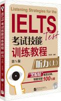 IELTS考试技能训练教程:听力(上第5版附光盘)
