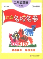 上海名校名卷:二年级英语(N版第1学期)