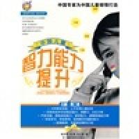 〈壹嘉伊方程〉教材系列:中国儿童智力能力提升(第2册)