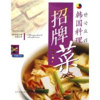 韩国料理:招牌菜(附光盘)