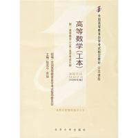 高等数学(工本)(2006年版)