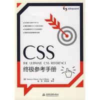 CSS终极参考手册