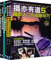 摄亦有道系列(套装全6册)(附光盘)