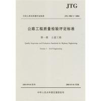 公路工程质量检验评定标准:土建工程(第1册)