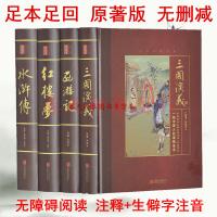 中国四大名著原著版文言文注释+生僻字注音套装全套4册精装(大字版)学生青少年无障碍阅读