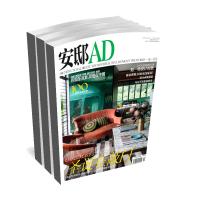 安邸AD家居时尚杂志订阅3期15年12月刊起订包邮