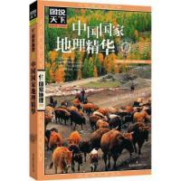 图说天下国家地理系列:中国国家地理精华