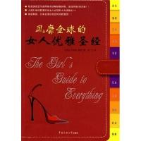 风靡全球的女人优雅圣经