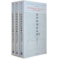 北京古建筑地图(套装共3册)