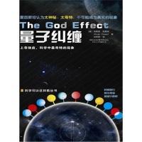 科学可以这样看丛书:量子纠缠(上帝效应,科学中最奇特的现象)