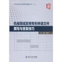 专利申请文件撰写和答复丛书:机械领域发明专利申请文件撰写与答复技巧
