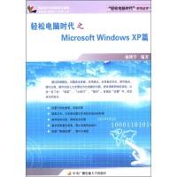 轻松电脑时代之MicrosoftWindowsXP篇(附卡1张)