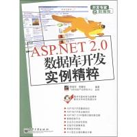 ASP.NET2.0数据库开发实例精粹(附光盘1张)