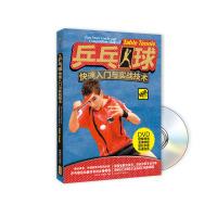 乒乓球快速入门与实战技术(畅销全彩版附光盘)
