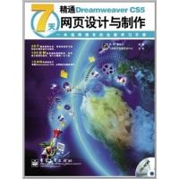 7天精通DreamweaverCS5网页设计与制作(附光盘1张)