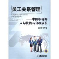 员工关系管理:中国职场的人际技能与自我成长