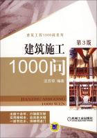 建筑施工1000问(第3版)
