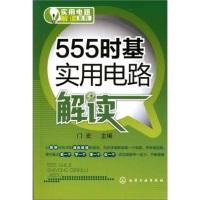 实用电路解读系列:555时基实用电路解读