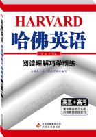 2016哈佛英语:阅读理解巧学精练高三+高考