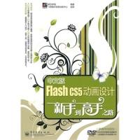 [正版二手]请阅商品介绍.中文版FlashCS5动画设计新手到高手之路(多媒体视频版)