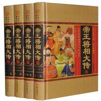 帝王将相大传传记/历史人物/一代帝王精装4册线装书局原价598元