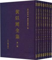 黄以周全集(套装全十册)