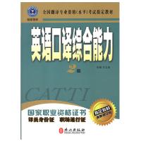 翻译专业资格考试英语口译综合能力教材2级附光盘王立弟CATTI考试二级口译综合