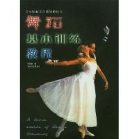 大专院校艺术课辅助用书:舞蹈基本训练教程