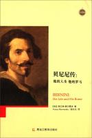 贝尼尼传:他的人生他的罗马