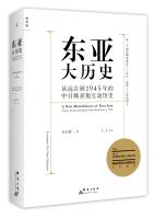 东亚大历史:从远古到1945年的中日韩多角互动历史