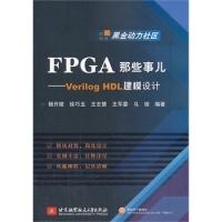 FPGA那些事儿