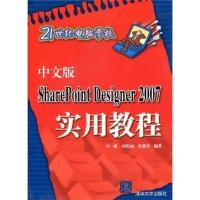 21世纪电脑学校:中文版SharePointDesigner2007实用教程