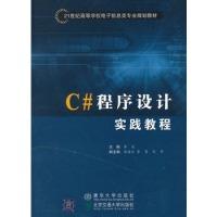 C#程序设计实践教程李亚