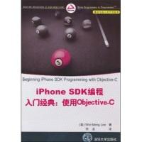 iPhoneSDK编程入门经典:使用Objective-C(移动与嵌入式开发技术)