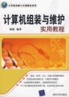 计算机组装与维护实用教程(计算机基础与实训教材系列)