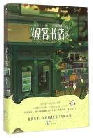 怪客书店(2)