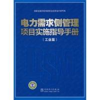 电力需求侧管理项目实施指导手册(工业篇)