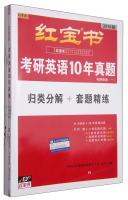 红宝书·考研英语10年真题(归类分解+套题精练2016版套装共9册)