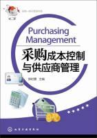 采购一体化管理书系:采购成本控制与供应商管理