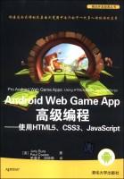移动开发经典丛书·AndroidWebGameApp高级编程使用HTML5、CSS3、JavaScript